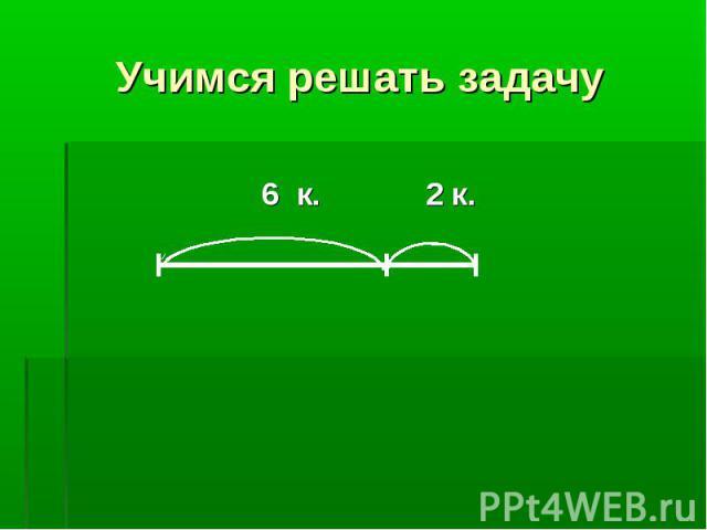 6 к. 2 к. 6 к. 2 к.