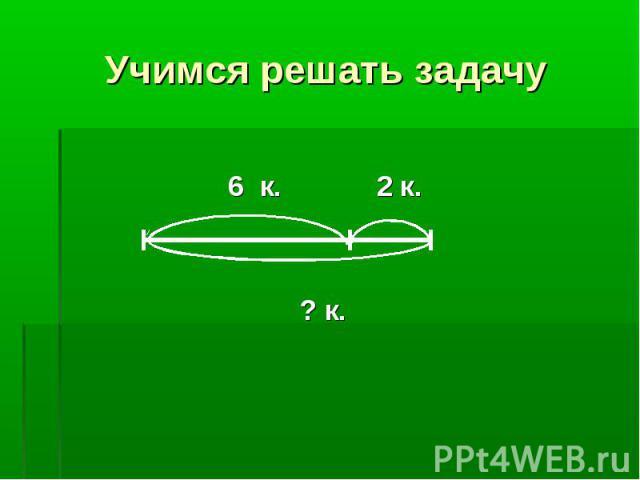 6 к. 2 к. 6 к. 2 к. ? к.