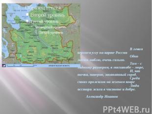 В левом верхнем углу на карте России Одно место люблю, очень сильно. Там – с лад