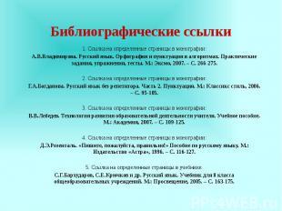 Библиографические ссылки 1. Ссылка на определенные страницы в монографии: А.В.Вл