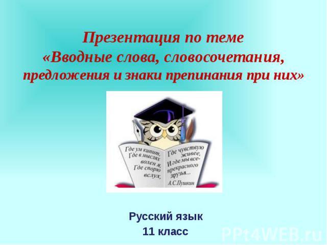 Презентация по теме «Вводные слова, словосочетания, предложения и знаки препинания при них» Русский язык 11 класс