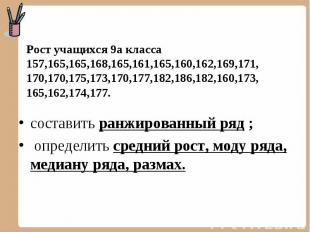 Рост учащихся 9а класса 157,165,165,168,165,161,165,160,162,169,171, 170,170,175
