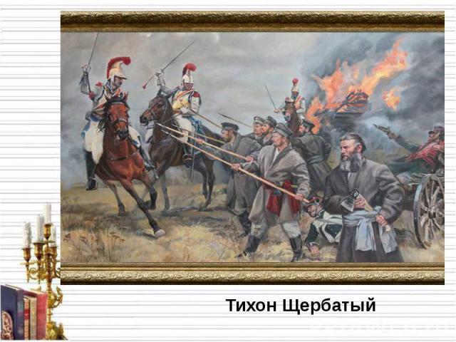 Тихон Щербатый