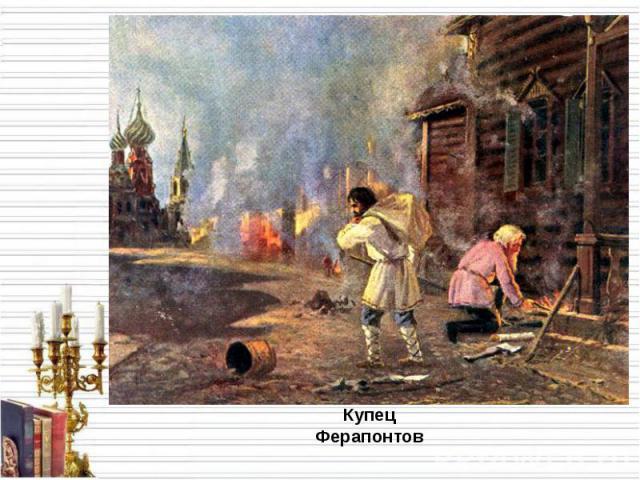 Купец Ферапонтов