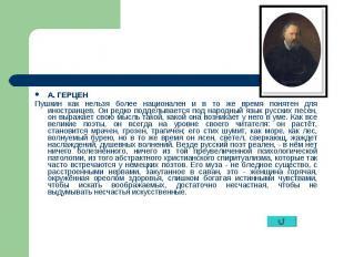 А. ГЕРЦЕН А. ГЕРЦЕН Пушкин как нельзя более национален и в то же время понятен д