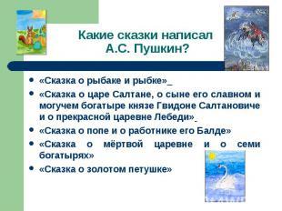 «Сказка о рыбаке и рыбке» «Сказка о рыбаке и рыбке» «Сказка о царе Салтане, о сы