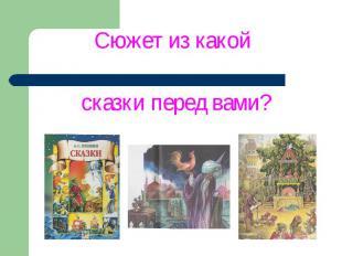 Сюжет из какой Сюжет из какой сказки перед вами?