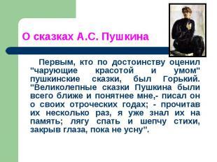 """Первым, кто по достоинству оценил """"чарующие красотой и умом"""" пушкински"""