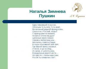 Едва говоривший по-русски, Едва говоривший по-русски, Обличьем то ль негр, то ль
