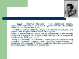 Дядя – Василий Львович – был известным поэтом. Саша рано научился читать и охотн