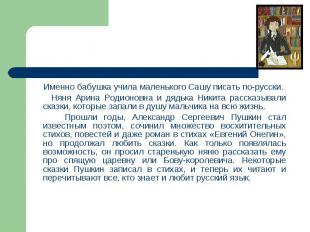 Именно бабушка учила маленького Сашу писать по-русски. Именно бабушка учила мале
