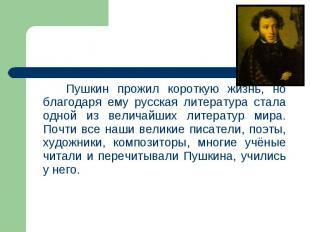 Пушкин прожил короткую жизнь, но благодаря ему русская литература стала одной из
