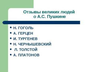 Н. ГОГОЛЬ Н. ГОГОЛЬ А. ГЕРЦЕН И. ТУРГЕНЕВ Н. ЧЕРНЫШЕВСКИЙ Л. ТОЛСТОЙ А. ПЛАТОНОВ