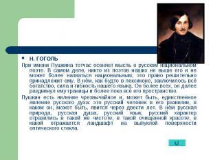 Н. ГОГОЛЬ Н. ГОГОЛЬ При имени Пушкина тотчас осеняет мысль о русском национально