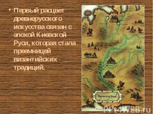 Первый расцвет древнерусского искусства связан с эпохой Киевской Руси, которая с