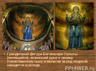 Грандиозная фигура Богоматери Оранты (молящейся), вознесшей руки к своему Божест