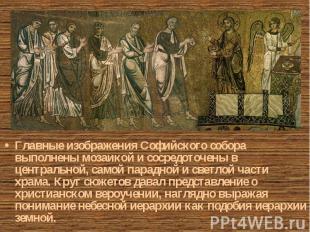 Главные изображения Софийского собора выполнены мозаикой и сосредоточены в центр
