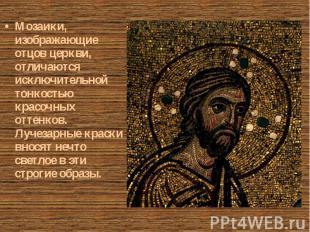 Мозаики, изображающие отцов церкви, отличаются исключительной тонкостью красочны