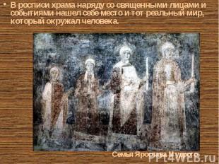 В росписи храма наряду со священными лицами и событиями нашел себе место и тот р