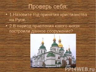 1.Назовите год принятия христианства на Руси. 1.Назовите год принятия христианст
