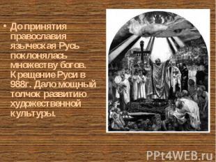 До принятия православия языческая Русь поклонялась множеству богов. Крещение Рус