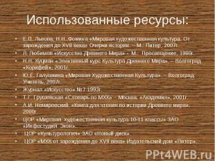 Е.П. Львова, Н.Н. Фомина «Мировая художественная культура. От зарождения до XVII