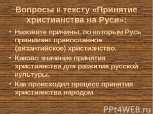 Назовите причины, по которым Русь принимает православное (византийское) христиан