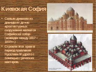 Самым древним из дошедших до нас архитектурных сооружений является Софийский соб