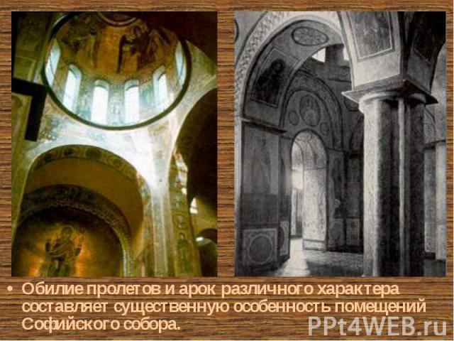 Обилие пролетов и арок различного характера составляет существенную особенность помещений Софийского собора. Обилие пролетов и арок различного характера составляет существенную особенность помещений Софийского собора.
