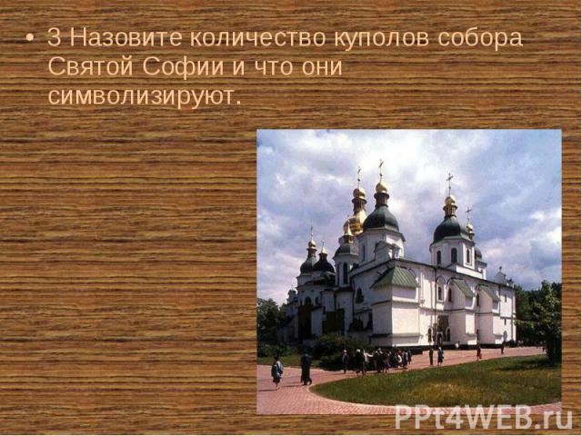 3 Назовите количество куполов собора Святой Софии и что они символизируют. 3 Назовите количество куполов собора Святой Софии и что они символизируют.