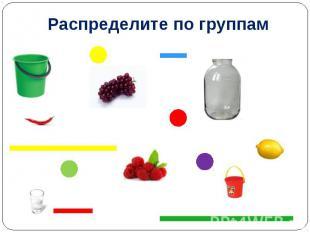 Распределите по группам