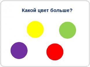 Какой цвет больше?