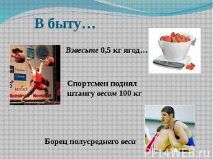В быту… Взвесьте 0,5 кг ягод…