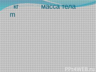 кг масса тела m