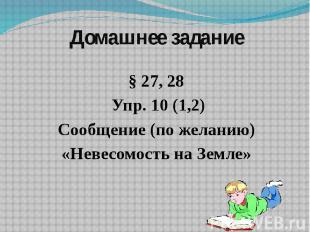 Домашнее задание § 27, 28 Упр. 10 (1,2) Сообщение (по желанию) «Невесомость на З