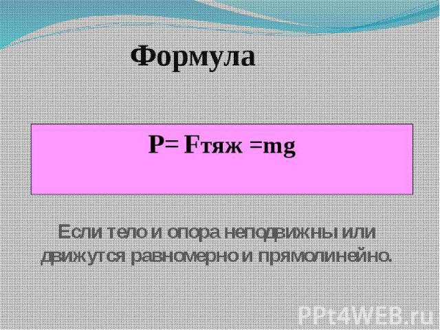 Формула P= Fтяж =mg