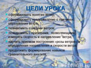 сформировать понятие ветер; сформировать понятие ветер; сформировать представлен