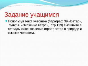 Используя текст учебника (параграф 39 «Ветер», пункт 4. «Значение ветра», стр 11