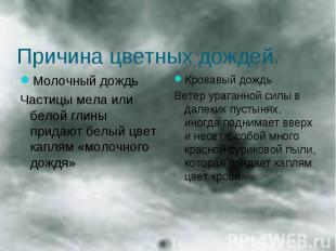 Молочный дождь Молочный дождь Частицы мела или белой глины придают белый цвет ка
