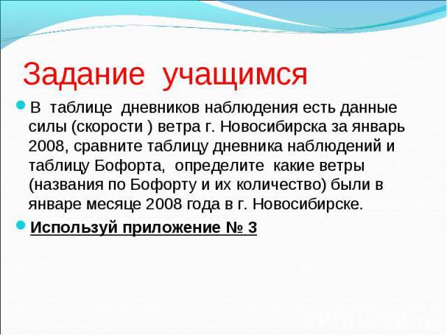 В таблице дневников наблюдения есть данные силы (скорости ) ветра г. Новосибирска за январь 2008, сравните таблицу дневника наблюдений и таблицу Бофорта, определите какие ветры (названия по Бофорту и их количество) были в январе месяце 2008 года в г…
