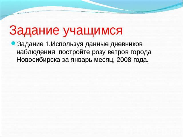 Задание 1.Используя данные дневников наблюдения постройте розу ветров города Новосибирска за январь месяц, 2008 года. Задание 1.Используя данные дневников наблюдения постройте розу ветров города Новосибирска за январь месяц, 2008 года.