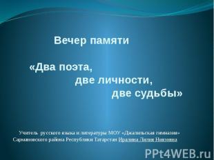 Вечер памяти «Два поэта, две личности, две судьбы» Учитель русского языка и лите