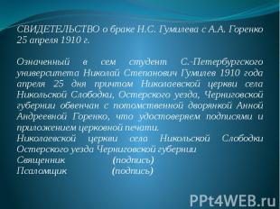 СВИДЕТЕЛЬСТВО о браке Н.С. Гумилева с А.А. Горенко СВИДЕТЕЛЬСТВО о браке Н.С. Гу