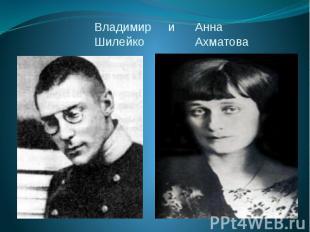 Владимир и Анна Шилейко Ахматова
