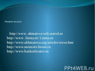 Интернет-ресурсы http://www. ahmatova-selo.narod.ru http://www .litena.ru/ Liten