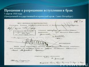 Прошение о разрешении вступления в брак 5 апреля 1910 года. (Центральный государ