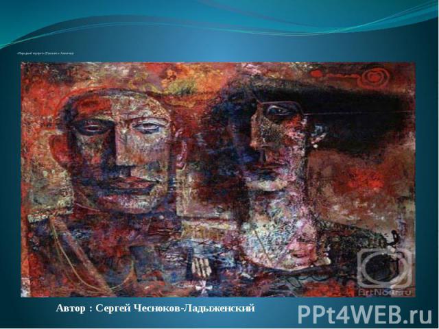 «Парадный портрет» (Гумилев и Ахматова) СергейЧесноков-Ладыженский