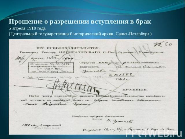 Прошение о разрешении вступления в брак 5 апреля 1910 года. (Центральный государственный исторический архив. Санкт-Петербург.)
