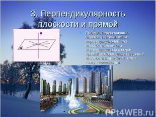 Прямая, пересекающая плоскость, называется перпендикулярной этой плоскости, если