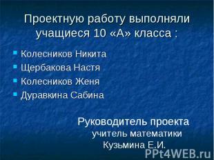 Колесников Никита Колесников Никита Щербакова Настя Колесников Женя Дуравкина Са
